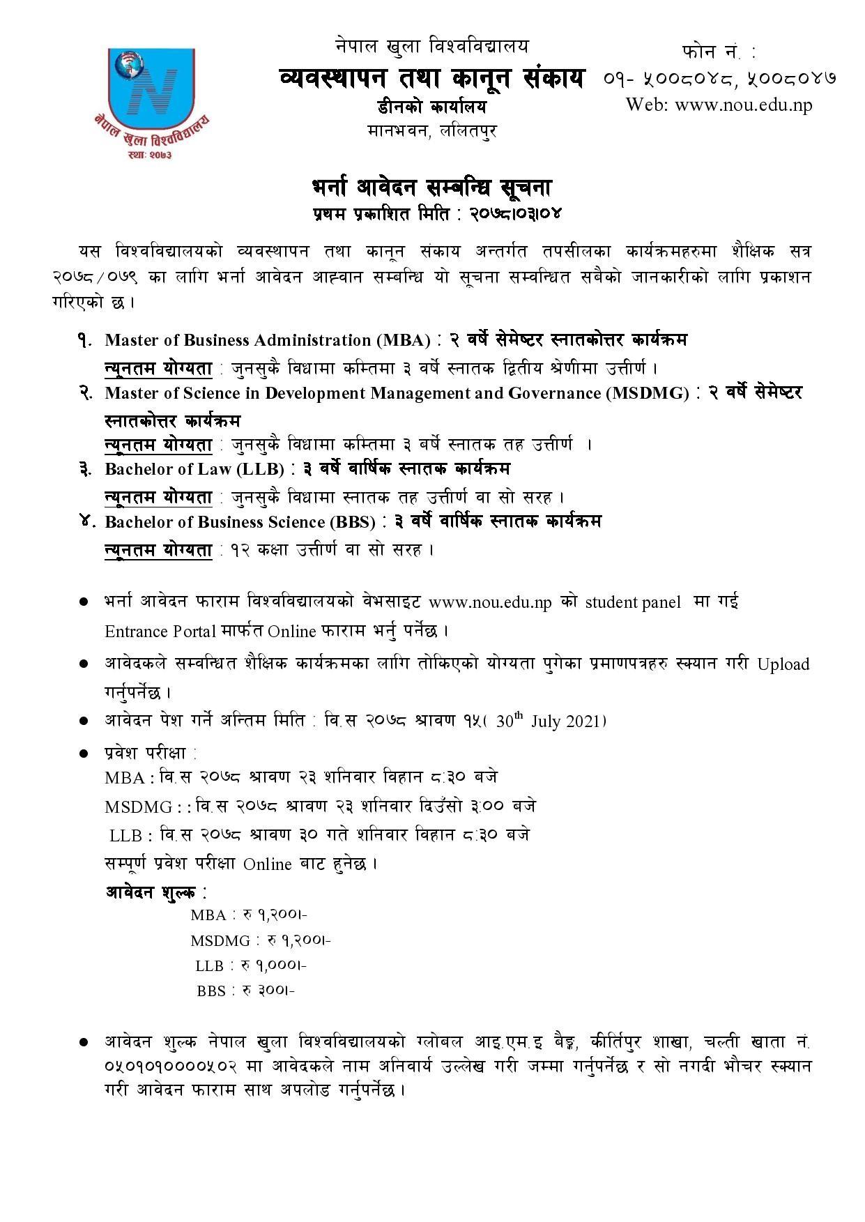 Notice regarding the entrance form (MBA/MSDMG/LLB/BBS)